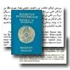 перевод с казахского, перевод на казахский